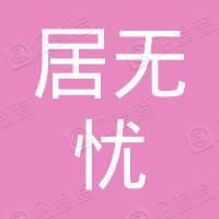 宁波居无忧翻新企业管理有限公司