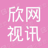 南京欣网视讯通信服务有限公司