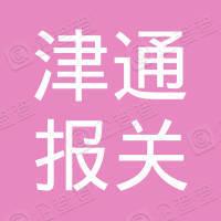 天津津通报关股份有限公司
