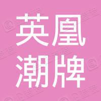 天津英凰潮牌地毯有限公司