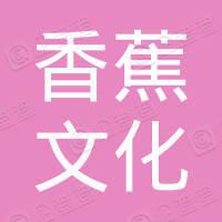 广州香蕉文化发展有限公司