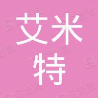 艾米特盛世(天津自贸区)国际贸易有限公司
