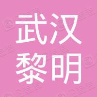 武汉市黎明房地产开发有限责任公司