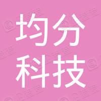 杭州均分科技服务有限公司