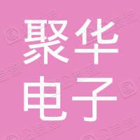 浙江常山聚华电子有限公司