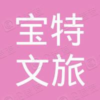宝特文旅产业(杭州)有限公司