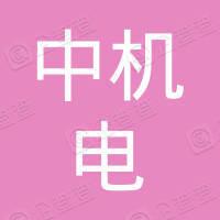 中机电集团有限公司