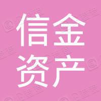 信金资产管理(宁波)有限公司