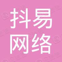 云南抖易网络科技有限公司