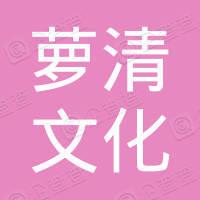 青岛萝清文化服务有限公司