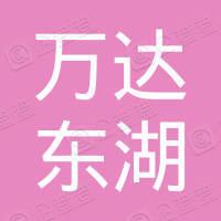 武汉万达东湖置业有限公司
