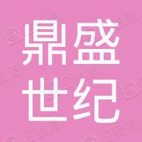 天津鼎盛世纪酒类贸易有限公司