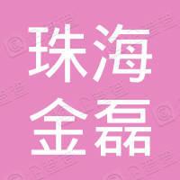 珠海金磊建筑安装工程有限公司