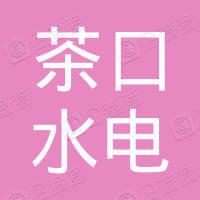 闽清县塔庄镇茶口水电站