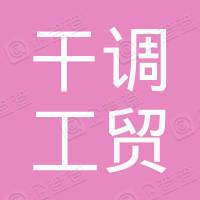 天津市干调工贸有限公司