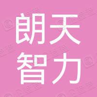 朗天智力(北京)信息技术有限公司