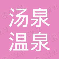 南京汤泉温泉资源管理有限公司