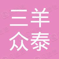 天津市三羊众泰商贸有限公司