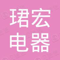 宁波珺宏电器有限公司