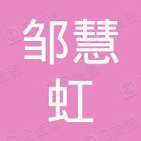 播州区龙坑邹慧虹食品店