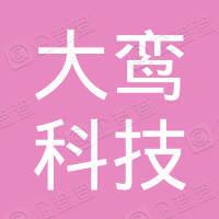 深圳市大鸾科技有限公司