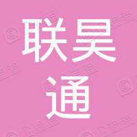 深圳市联昊通物流有限公司