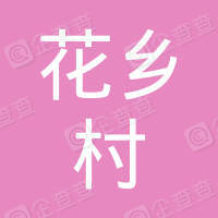 石柱土家族自治县洛阳花乡村旅游专业合作社