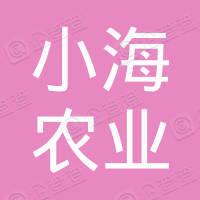 小海农业种植(天津)有限公司