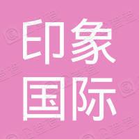 上饶市印象国际旅行社有限公司