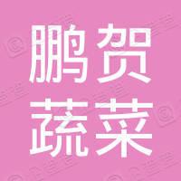 天津鹏贺蔬菜销售有限公司