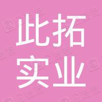 上海此拓实业发展有限公司