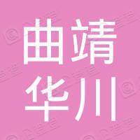曲靖市华川新能源科技有限公司