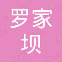 泸定县湾东河罗家坝水电站(普通合伙)