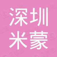 深圳市米蒙厨卫电器有限公司