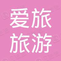 广西爱旅旅游投资股份有限公司
