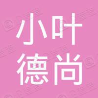 天津小叶德尚贸易有限公司
