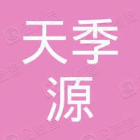 天津市天季源食品贸易有限公司