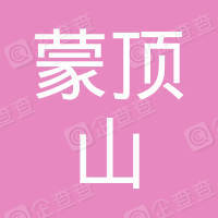 四川蒙顶山茶业有限公司