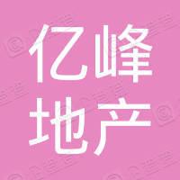 杭州亿峰房地产经纪有限公司