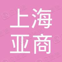 上海亚商发展集团有限公司