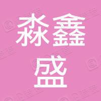 天津市淼鑫盛果树种植家庭农场