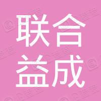 天津联合益成食品销售有限公司