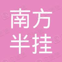 杭州南方半挂车有限公司