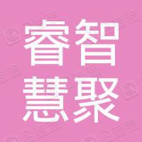 天津睿智慧聚企业管理咨询合伙企业(有限合伙)