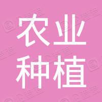 天津市滨海新区东盛屯农业种植专业合作社