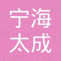 宁海县太成光学元件有限公司