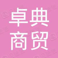 杭州卓典商贸有限公司