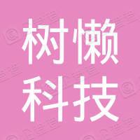 广州树懒科技有限公司