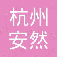 杭州安然房地产代理有限公司第一分公司