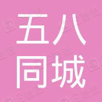 成都锦江区五八同城保险经纪有限公司